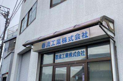 愛知県長久手市 香流工業株式会社 様