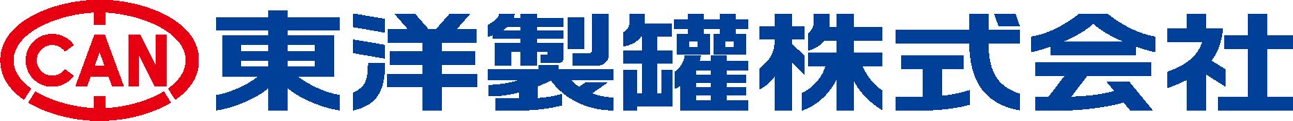 大阪府泉佐野市 東洋製罐株式会社大阪工場  様