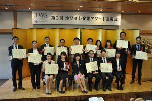 第3回ホワイト企業アワード表彰式