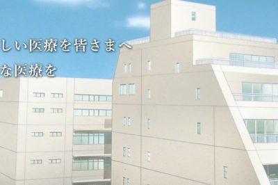 兵庫県姫路市 医療法人五葉会 城南多胡病院 様