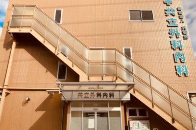 大阪府大阪市淀川区 医療法人共和会 共立外科内科 様