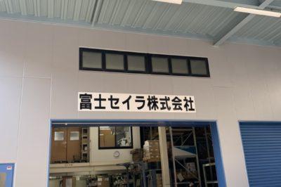 大阪市東住吉区 富士セイラ株式会社 大阪支店 様