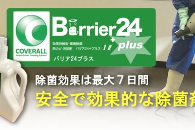 【日常清掃+空間除菌】 新サービス開始!!