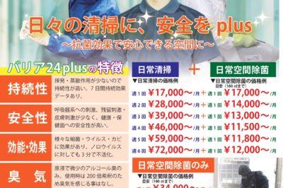 【日常清掃+空間除菌】 新サービス開始!! その2