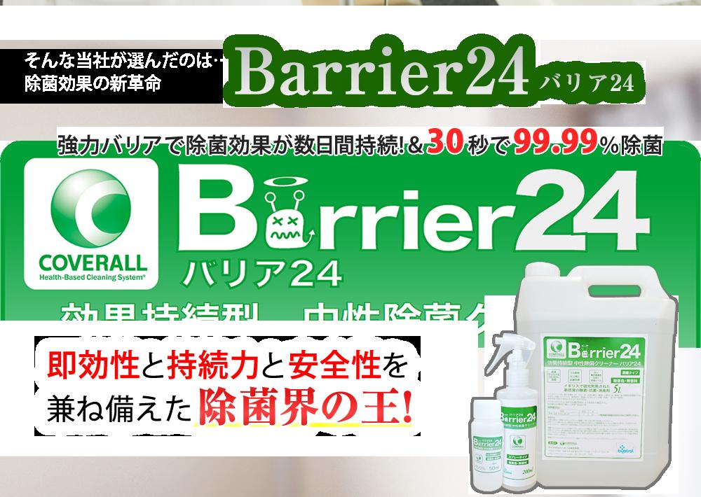 barrier24