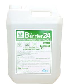 バリア24 5L