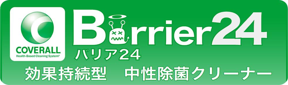 Barrier 24