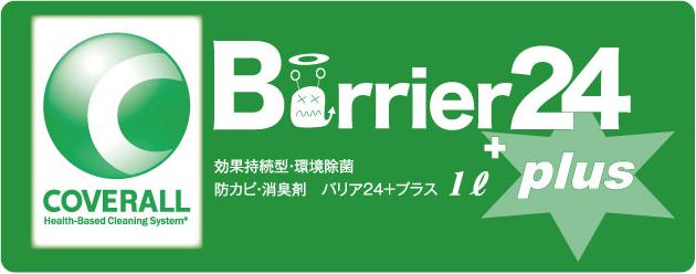 除菌クリーナー「バリア24plus」