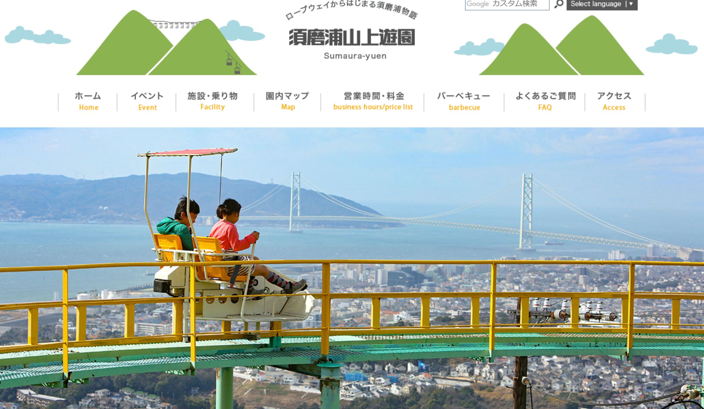 オールチタンコーティング 神戸市須磨区 須磨浦山上遊園 様